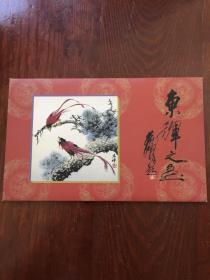 东辉之画·60分邮资明信片2张一套(带画家签名)2