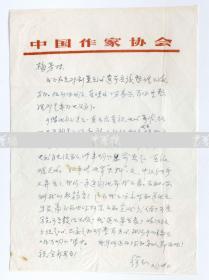"""胡风夫人、著名儿童文学作家 梅志(屠玘华) 致梅-芳信札一通一页 (谈及四十年代胡风文章稿件被扣事宜,并谈及著名""""七月派""""诗人牛汉;使用中国作家协会笺纸)HXTX106523"""