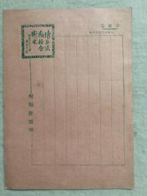 民国医学康健笺广告 空白 医生专用笺 陈存仁题字