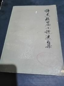 许杰短篇小说选集