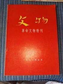 文物 革命文物特刊 1972年5月