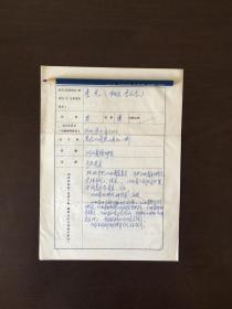 原江西省社科院院长 李克亲笔手迹一张四页