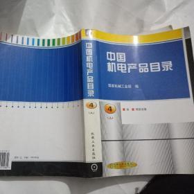 中国机电产品目录,4,上,泵,喷射设备