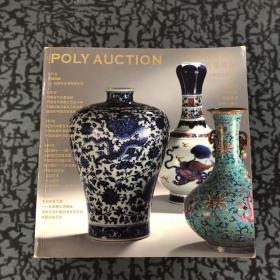 POLY AUCTION北京保利2010年春季拍卖会 古董珍玩
