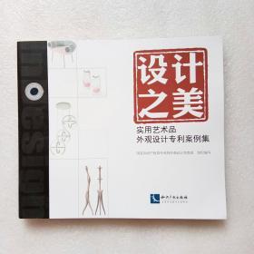 设计之美——实用艺术品外观设计专利案例集