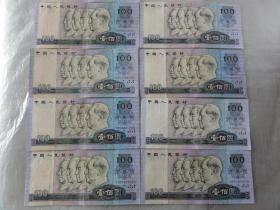 90100纸币 第四套人民币一百元壹佰圆(共有9张)