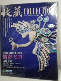 收藏2012-8