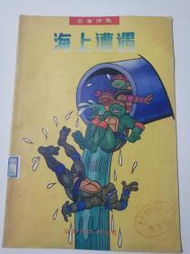 忍者神龟一一海上遭遇