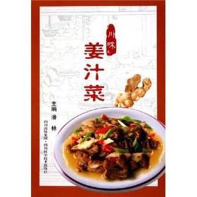 川味姜汁菜