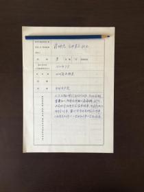 人民日报理论部副主任 高级编辑 蒋映光亲笔手迹一张四页