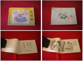 《灰姑娘》,128开集体绘,新蕾1989.10出版,483号,小小连环画