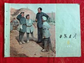 延安画刊1937-6