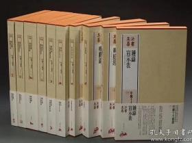法书至尊•中国十大楷书 全十册