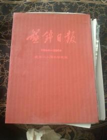 盘锦日报(1984--2004建市二十周年珍藏版)
