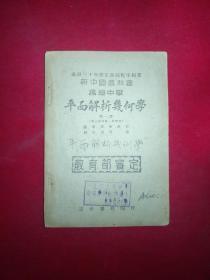 遵照三十年修正课程标准编著新中国教科书高级中学 平面解析几何学 第一册