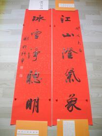 【名家书画】北京书法家协会理事郑轩书法对联《江山澄气象/137*34*2》