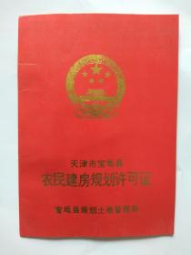 天津市宝坻县农民建房规划许可证