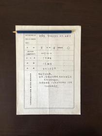 广东省社会科学院研究员 刘景泉亲笔手迹一张四页