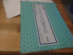 买满就送 一本硬笔字书写的小课本 日本原版