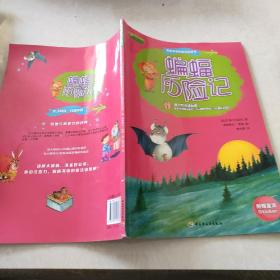 蝙蝠历险记/我最喜爱的魔法游戏书