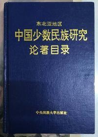 中央民族大学民族图书信息研究所编·中央民族大学出版社 ·《东北亚地区中国少数民族研究论著目录》·1998·一版一印·印量2000