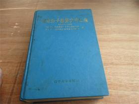 知识分子政策文件汇编(1983--1988)