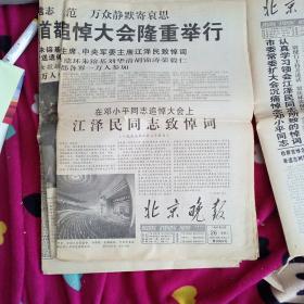 邓小平逝世期间北京晚报(1997年2月23日-2月27日共5天报纸,版面全。)