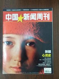 中国新闻周刊 (2014年第19期)新疆心灵史