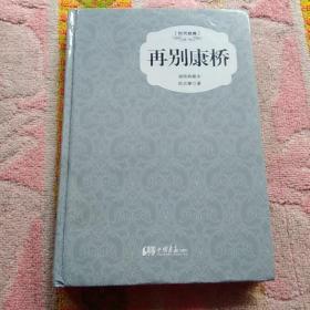 再别康桥(精装插图典藏本)