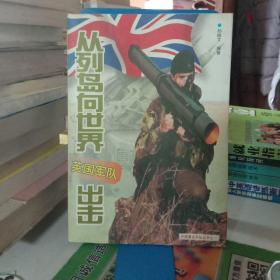 从列岛向世界出击:英国军队【一版一印、仅5000册】