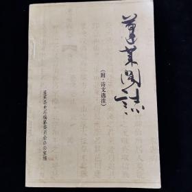 ·蓬莱阁志 附诗文选注