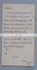 胡风之女、著名女作家 张晓风 致何-剑-熏信札一通一页(信及何剑熏对其照顾的感激之情) HXTX106531