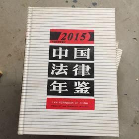 中国法律年鉴