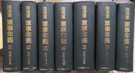 《陆海军军事年鉴(昭和12年版-昭和18年版)》(全7册)