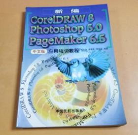 新编 CorelDRAW 8、Photoshop 5.0、PageMaker 6.5中文版应用培训教程