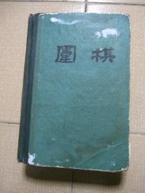 围棋【1982年合订本】精装 第1-12期
