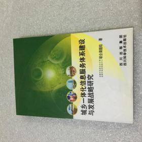 城乡一体化信息服务体系建设与发展战略研究