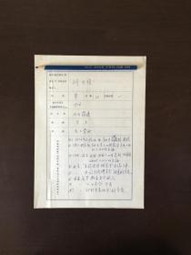 著名经济学家 兰州大学教授 刘天怡亲笔手迹一张四页