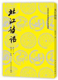 中国古典文学理论批评专著选辑 北江诗话