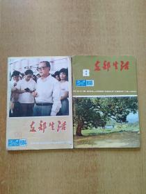 支部生活1984年第8/11期(江西) 2册合售