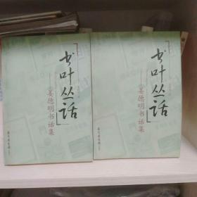 书叶丛话(上下册):姜德明书话集