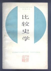 中外比较文化教学丛书:比较史学