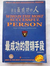 谁是最成功的人(全六册)