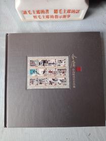 《金庸作品邮票纪念珍藏》(全球限量3万套)