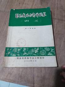 菊花栽培与育种技术(讲义)