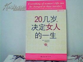 20几岁决定女人的一生全集