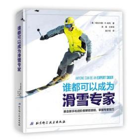 谁都可以成为滑雪专家