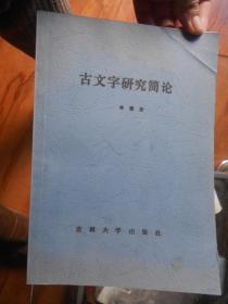 古文字研究简论【16开内部打印本 品相好】