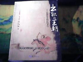 出轨的王朝:晋朝历史的民间书写