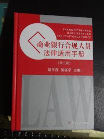商业银行合规人员法律适用手册(第3版)精装厚册